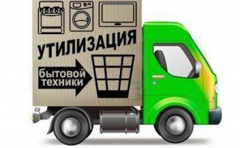 Вывоз холодильников Одесса. Утилизация холодильников