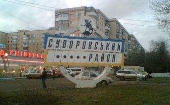 Котовского, Суворовский район Одессы