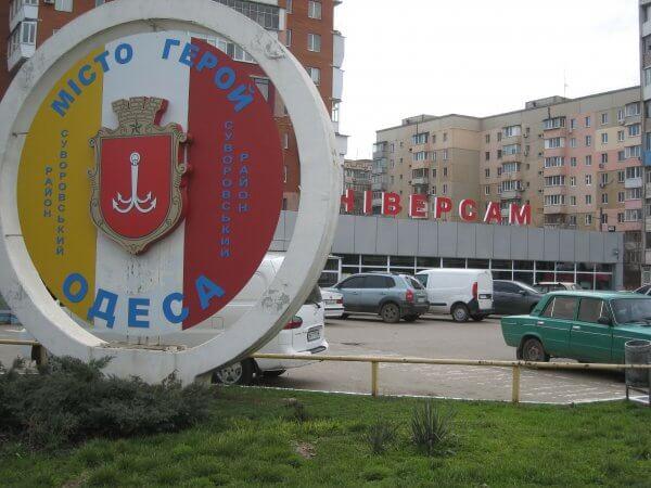 Ремонт холодильников Одесса, Суворовский район Котовского