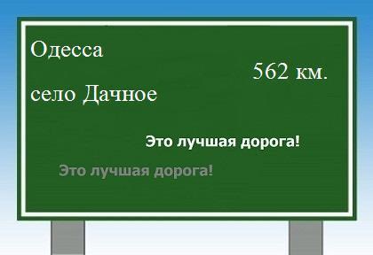 Одесса Дачное