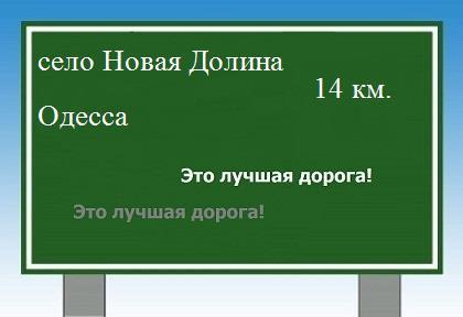 Одесса Новая Долина