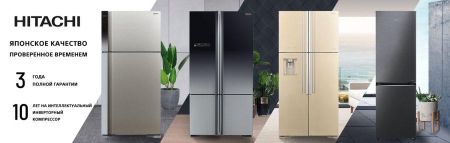 Гарантия холодильника Хитачи