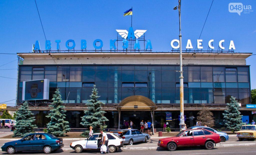 Автовокзал Одесса