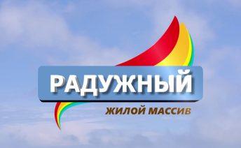 Одесса Радужный