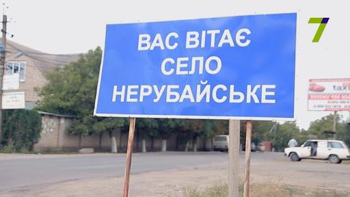 Одесса Нерубайское
