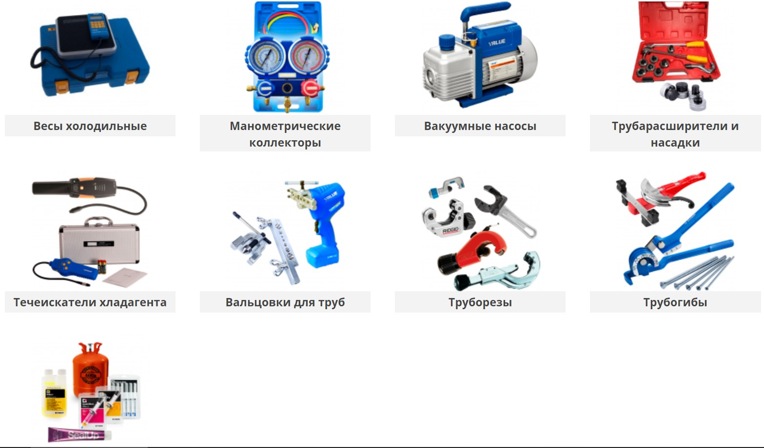 Цена на оборудование для ремонта холодильников